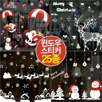 윈도우스티커 데코 크리스마스용품 크리스마스장식