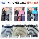 [부광유통]고급 남자3매입 드로즈모음/속옷 기능성팬티 최저가판매