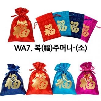 (도매꾹)-WA7.복(福)주머니-(소)