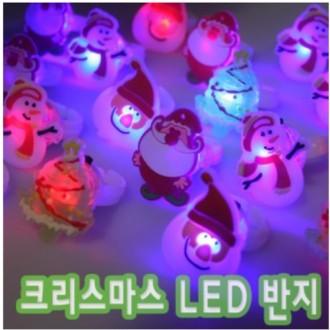 산타LED불빛반지/크리스마스선물/어린이선물사은품/유