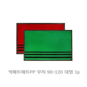 카페트매트PP 무지 90x120 사이즈 대형 1p 매트 방석