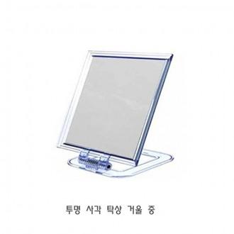 투명 사각 탁상 거울 중 스탠드 화장대 책상 탁상용