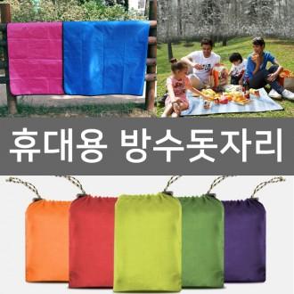 도매피아.돗자리 방수매트3종 휴대용매트 등산낚시