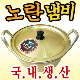 국산 양은냄비 황냄비 노란냄비 라면냄비 양수22-30cm
