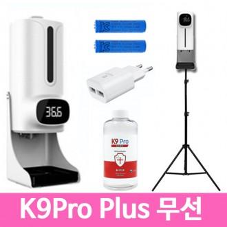 K9PRO Plus 손소독기 자동센서 온도측정기 비접촉 풀세트