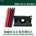 월드온 M2 화웨이m2 8.0 회전케이스 비와이 패드 Be y