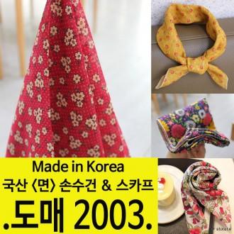 (대량구매할인-선택가능) 손수건-쁘띠스카프/개별포장