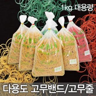 [뽁뽁이닷컴] 다용도 고무밴드(1kg)/고무줄/노랑고무