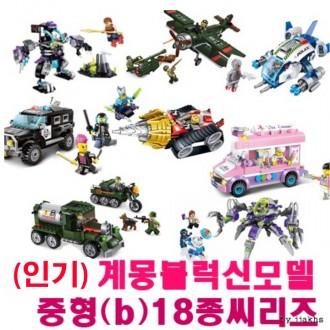 계몽블럭/중형(b)29종/선택가능/어린이날선물사은품/아동특판/장난감