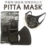 상상홀릭 공항 마스크(3p) 연예인 패션 개별포장 겨울