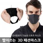 핑크돼지 연예인마스크/마스크/스폰지마스크/3D마스크