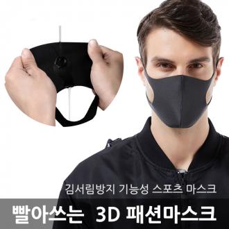 스포츠 초밀도폼마스크 방수기능 개별포장 빨아쓰는 마스크