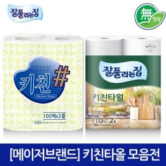 대한민국 2021브랜드키친타올100매2롤/110매2롤 초특가 판매전