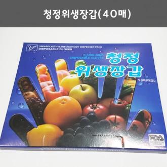 청정위생장갑(40매)/일회용장갑.비닐장갑