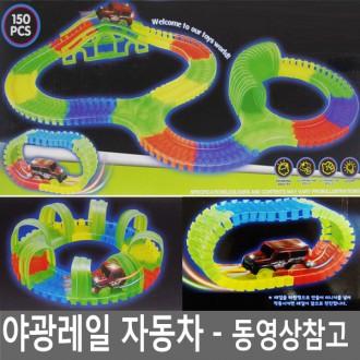 질주카 56pcs 야광 레일자동차 트랙자동차 레일카 toy