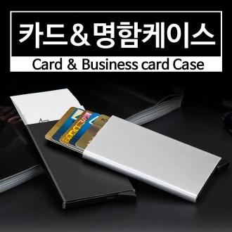 [ABC0037] 카드케이스/카드지갑/명함지갑/동전지갑