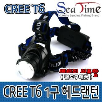 씨타임 CREE T6 1구 헤드랜턴(배터리미포함) 캠핑용