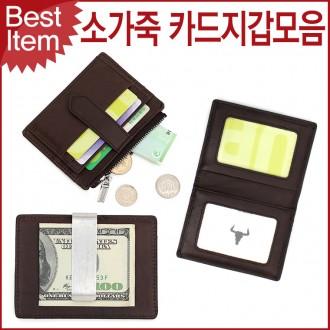 블루캣츠 천연소가죽 슬림 카드지갑 명함지갑 모음