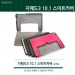월드온 v755 LG 지패드3 10.1 스마트커버케이스