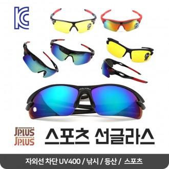 [제이플러스]kc인증 스포츠 선글라스 UV400 등산 낚시