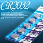 단추형 건전지CR2032 CR2016 CR2025 1알 단가/배터리