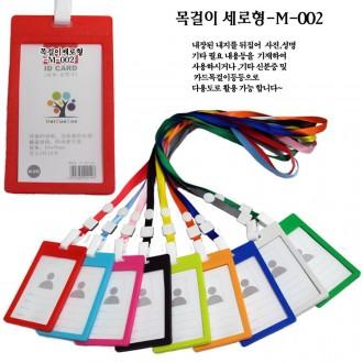 신분증케이스+목걸이-세로형-M-002