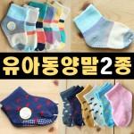 양말/유아양말/2종류/아동양말/베이비양말/유아용품/