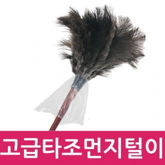 고급 타조털 먼지털이개/천연타조털/깃털/미세먼지 제거