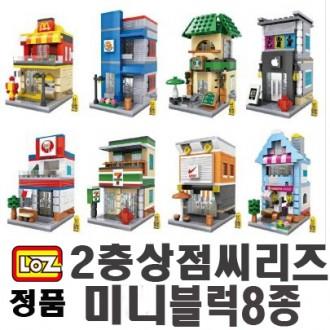 2층상점8종/선택가능/미니블럭/회전가능/리무버포함
