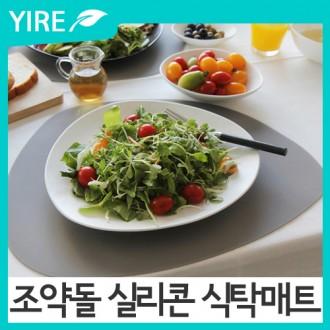 조약돌 실리콘 식탁매트1P(화이트 블랙 그레이)/집들