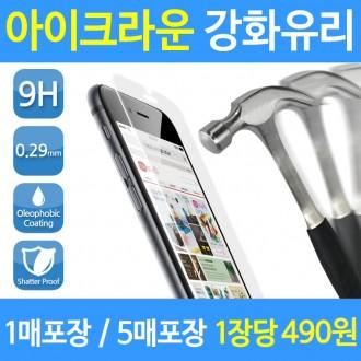 강화유리 아이크라운 강화유리필름 갤럭시강화유리 아이폰강화유리필름 LG강화유리 아이폰11강화유리 유리