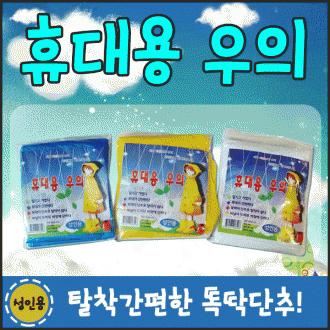휴대용우의[신광]간편휴대/성인비옷/가벼움/비옷/우산