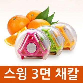 스윙 3면 채칼/채칼/필러/만능채칼/채소채칼/감자눈제