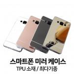 [금깨비상회]미러케이스 최다기종 S10 아이폰XR XS