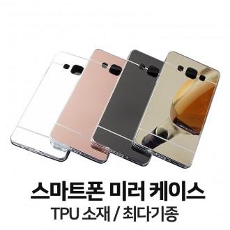 [금깨비상회]미러케이스 최다기종 노트8 아이폰x