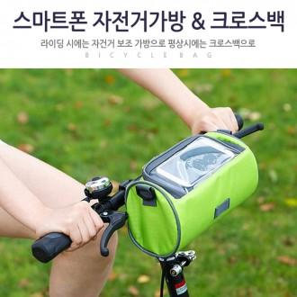 월드온 자전거가방 크로스백 자전거용품 스마트폰터치
