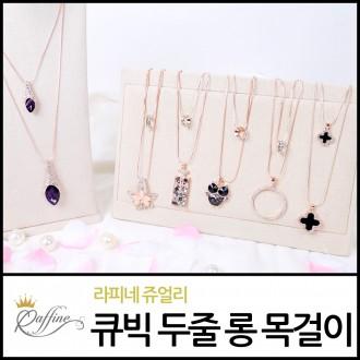 [라피네]신상 고퀄리티 큐빅 두줄 목걸이모음전/랜덤