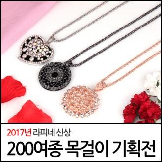 [라피네]고퀄리티 도금목걸이 모음전/패션목걸이/여성