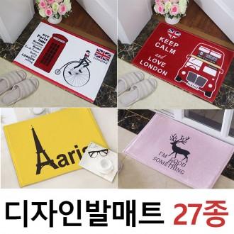 아이니몰 북유럽스타일 발매트 27종