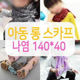 준캡/아동스카프/나염스카프/어린이/스카프/유아/1190