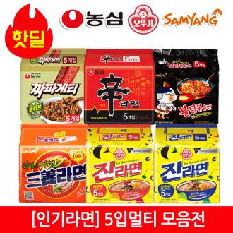 [1위파워샵] 농심 삼양 오뚜기 팔도 유통기한 품질보증