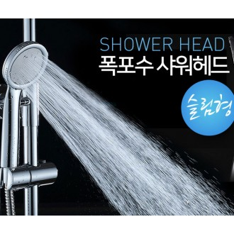 [마이도매]슬림형 폭포수샤워헤드/수압상승샤워기헤드