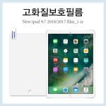 [수도매]아이패드9.7 2017/2018/고화질보호필름(종이)