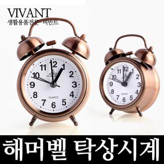해머벨 알람 탁상시계 1P 알람시계 미니시계 개업선물