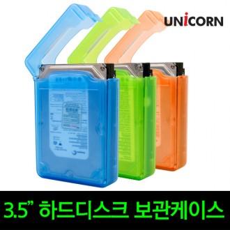 -유니콘-(하드보관케이스)2.5/3.5인치HDD-개별보관