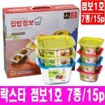 락스타 집밥 점보세트1호 7종/15p 밀폐용기/선물세트/