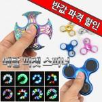 [월드온]땡처리 레인보우 피젯스피너 led스피너 메탈