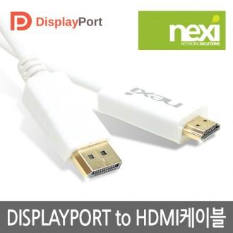 NEXI DisplayPort to HDMI 케이블 (1.8M) DP TO HDMI / NX211
