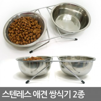 스텐레스 애견 쌍식기 2종/강아지 식기/애완용품