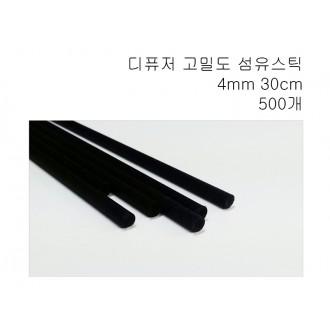 고밀도 섬유스틱 블랙 4mm 30cm 최저가